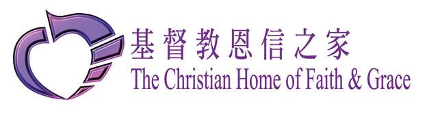 基督教恩信之家